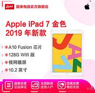 400元大差价:Apple ipad 19款 平板 128g 10.2英寸