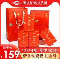 釣魚臺國賓館供應商:500g 鳳山 清香型QT002鐵觀音茶葉禮盒裝