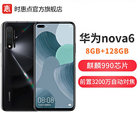 HUAWEI 华为 nova 6 4G 智能手机 8G+128G