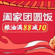 苏宁超市 年货节 阖家团圆饭