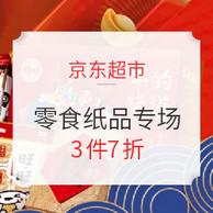 京东超市 品类风暴 零食纸品专场