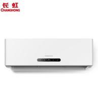 14日0点:CHANGHONG 长虹 KFR-26GW/ZDHQW2+A1 1匹 变频冷暖 壁挂式空调