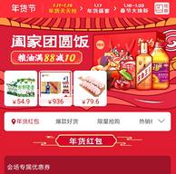 苏宁易购 超市商品专场促销