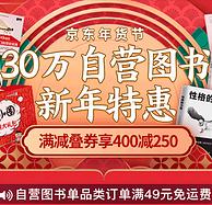0/9/14/20点领券!京东 30万自营图书 新年特惠 每满100-50,领券可满400-250