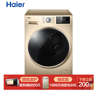 bldc变频+1级能效+洗烘:海尔 10kg  滚筒洗衣机 XQG100-14HB30GU1JD