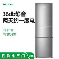 Ronshen 容声 BCD-218D11N 三门冰箱 218升
