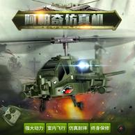 SYMA/司马 耐摔仿真遥控直升机 阿帕奇S109G