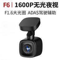 1600p+语音抓拍+24h停车监控:海康威视 行车记录仪 F6