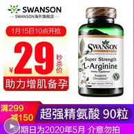 临期特价 提高精子质量:美国 斯旺森 精氨酸氮泵胶囊 90粒