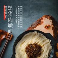 网易味央 酸菜笋丁黑猪肉燥拌面 155gx3袋