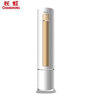 CHANGHONG 长虹 KFR-72LW/DAW1+A1 变频智能圆柱式空调 3匹