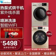 洗烘套装:6期免息!LittleSwan 小天鹅 TG100V120WDG+TH90SH02W