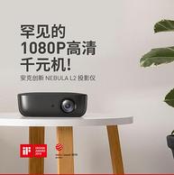 首降、罕见大牌百元1080p:Anker 安克创新 NEBULA L2 1080P投影仪