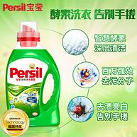 强效去污 无残留:宝莹 浓缩酵素洗衣液 1.35L