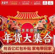 30天保价、家电全品类:京东年货节 家电专场大促