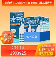 猫超销售 时效保证:澳洲 放牧原生脱脂纯牛奶 1Lx12盒x2件 三重优惠后114.85元包邮