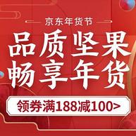 京东年货节 品质坚果畅享年货 坚果零食礼盒促销