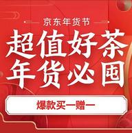 京东年货节 超值好茶 年货必囤 品牌茶叶茶饼大促