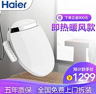 即熱式暖風:Haier 海爾 衛璽 V3-210 即熱式智能馬桶蓋板