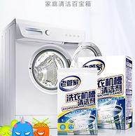 21日前照常发货,月销35万+:375g 老管家 洗衣机槽免拆洗清洁剂