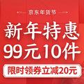 過年不打烊 京東 精選圖書 99元任選10件