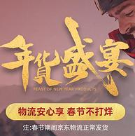 春节不打烊,京东 土拨鼠户外旗舰店 燃动24小时 户外用品促销