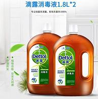 小神价、1.8L大瓶装:1.8Lx2瓶 滴露 杀菌消毒液