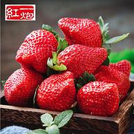 降10元、4.9分 正常发货,丹东 一炮红 奶油草莓 3斤