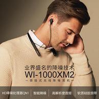 蓝牙5.0+主动降噪+10小时续航:SONY 索尼 WI-1000XM2 颈挂式 无线降噪耳机