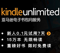 亞馬遜中國 Kindle Unlimited 電子書包月服務