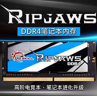 京东隔日达,芝奇 Ripjaws/电竞款 16GB D4 2400笔记本内存条