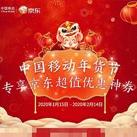 京東x中國移動 年貨節 積分兌換專享優惠券