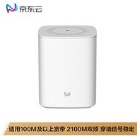 2100m双频双千兆:京东云 无线宝路由器 512mb+128g 209元包邮