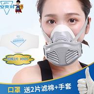 可代替口罩:安爽利 KN95级面具 19元包邮送2片滤棉+手套