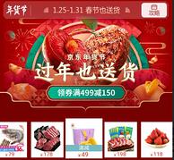 春節不打烊:京東 生鮮食品專場促銷