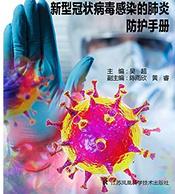 Kindle電子書:《新型冠狀病毒感染的肺炎防治知識手冊》