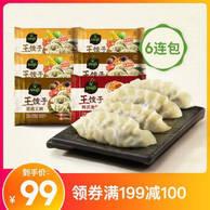 3种口味、饺王无争议: 490gx6袋 韩国 bibigo必品阁王饺子