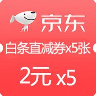京东 2元x5张 无门槛白条立减优惠券月包