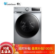 洗烘一體+bldc變頻電機:小天鵝 10kg 洗衣機  TD100pure 三重優惠后2504.05元包郵