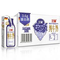 德国原装进口:兰雀 唯鲜系列 脱脂纯牛奶 1Lx12盒x3件