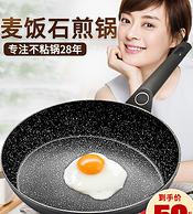 煎鱼不破皮、不粘锅:爱仕达 24cm 麦饭石锅 JL26S1WG