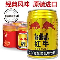 限地区:红牛 维生素风味饮料 250mlx6罐x4件