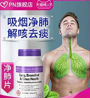 新低 加拿大进口、清肺/呵护呼吸道:45粒 PN 净肺片 胶囊
