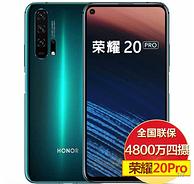 麒麟980+22.5w快充:华为 荣耀20 Pro 手机 8+128g