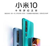 新品 骁龙865+1亿像素+30w闪充:小米10 5G 手机 8+128g