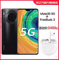 HUAWEI 华为 Mate 30 5G版 智能手机 8GB+256GB + 华为 FreeBuds 3 无线蓝牙耳机