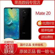 麒麟980+6.53寸+徕卡三摄:华为 Mate 20 手机 6+64g