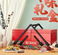 中华老字号,高档豪华装:稻香村 糕点礼盒 1300g