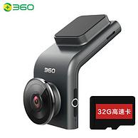 22日10点:360 G300 隐藏式 行车记录仪+32g卡组套产品