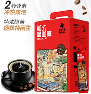 100条,0脂无糖低卡:摩氏 特浓速溶 美式黑咖啡